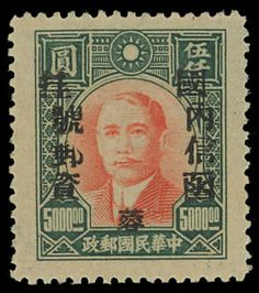 Value of Chinese Stamps | EstimateHK$ 2,500 - 3,000.
