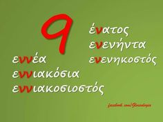 Ν Greek Language, Speech And Language, Primary Maths, School Themes, Child Love, How To Stay Motivated, Kids Education, Teaching Math, Therapy