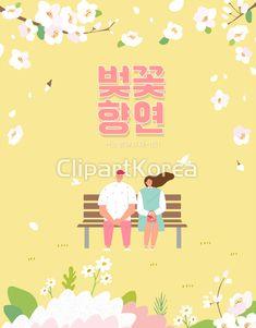 Promotional Design, Slogan, Illustration Art, Character Design, Banner, Seasons, Spring, Drawings, Creative