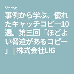 事例から学ぶ、優れたキャッチコピー10選。第三回「ほどよい脅迫があるコピー」 | 株式会社LIG