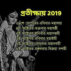 Durga Maa, Hinduism, God, Memes, Dios, Meme, The Lord