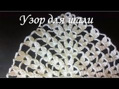 Узор для шали крючком.pattern for shawl crochet, My Crafts and DIY Projects
