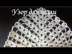 Узор для шали крючком.pattern for shawl crochet, My Crafts and DIY Projects