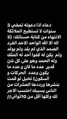 انشـرها ولك الاجـر 😊 Beautiful Quran Quotes, Quran Quotes Love, Islamic Love Quotes, Muslim Quotes, Islamic Inspirational Quotes, Book Qoutes, Quotes For Book Lovers, Coran Tajwid, Coran Quotes