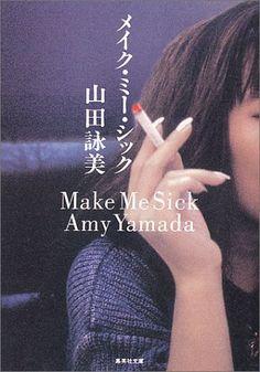 メイク・ミー・シック (集英社文庫) 山田 詠美, http://www.amazon.co.jp/dp/4087481190/ref=cm_sw_r_pi_dp_NFTErb1NZ6MDR Make me sick/ Amy Yamada