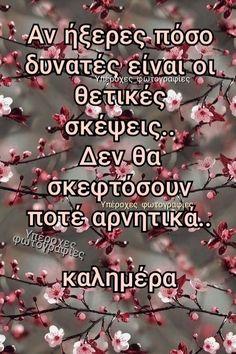 Good Morning Good Night, Greek Quotes, Wisdom, Words, Wallpapers, Vintage, Wallpaper, Vintage Comics, Horse