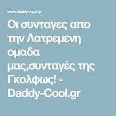 Οι συνταγες απο την Λατρεμενη ομαδα μας,συνταγές της Γκολφως! - Daddy-Cool.gr Main Dishes, Blog, Main Course Dishes, Entrees, Main Courses, Blogging