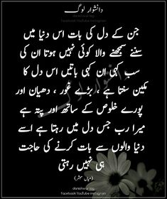 3833 Best Iqtesabaat Images In 2019 Quotes Urdu Quotes Manager