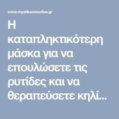 Η καταπληκτικότερη μάσκα για να επουλώσετε τις ρυτίδες και να θεραπεύσετε κηλίδες από τον ήλιο. Μυστικά ομορφιάς, συνταγές ομορφιάς, μάσκες ομορφιάς, καλλυντικά, σέρουμ σαλιγκαριού, βούτυρο στρουθοκαμήλου, κανναβέλαιο. : www.mystikaomorfias.gr, GoWebShop Platform