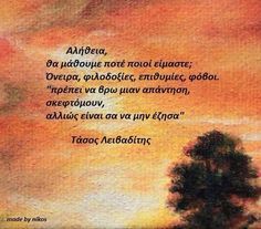 Picture Quotes, Quote Pictures, Greek Quotes, Life Is Beautiful, Philosophy, Cool Photos, Literature, Poems, Spirituality