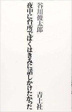 夜中に台所でぼくはきみに話しかけたかった | 谷川 俊太郎 |本 | 通販 | Amazon