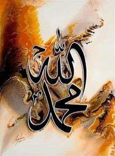 allah name painting images - Yahoo Image Search Results Arabic Calligraphy Art, Beautiful Calligraphy, Arabic Art, Kaligrafi Allah, Name Paintings, Wal Art, Allah Names, Coran Islam, Islamic Paintings
