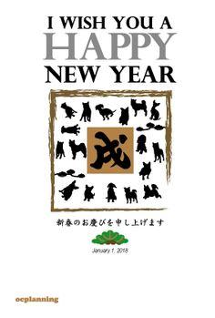 戌年の犬のイラスト年賀状