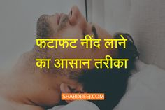Men Health Tips, Good Health Tips, Natural Health Tips, Health And Beauty Tips, Healthy Hair Remedies, Home Health Remedies, Gym Workout For Beginners, Fitness Workout For Women, Meditation In Hindi