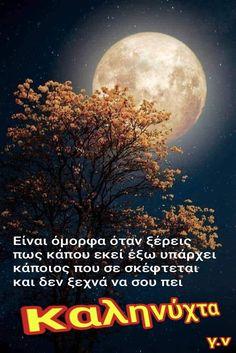 Good Night, Greek, Movie Posters, Nighty Night, Film Poster, Greek Language, Popcorn Posters, Film Posters, Good Night Wishes