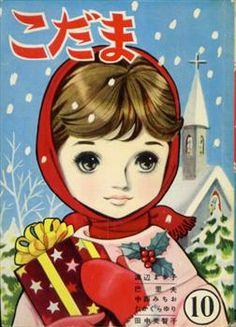 こだま No.10 昭和34年12月号 表紙:岸田はるみ / Kodama, Dec. 1959 cover by Kishida Harumi
