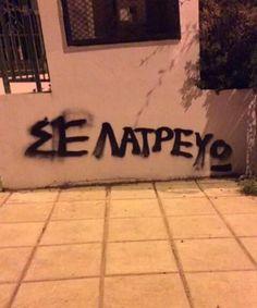 Σε λατρεύω Street Quotes, Crazy Love, Graffiti, Inspirational Quotes, Messages, Greek, Walls, Disney, Life Coach Quotes