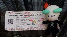Kim Hyun Joong Guangzhou World Tour's ticket cr:白雪賢重 Enjoy!!  pic.twitter.com/YEUZpB1NaL