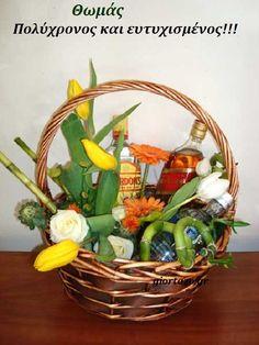 Στείλε ευχές γιορτής και γενεθλίων στα αγαπημένα σας προσωπα.:) Wicker Baskets, Picnic, Natural, Home Decor, Decoration Home, Room Decor, Picnics, Home Interior Design, Nature