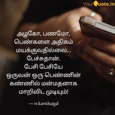 Be Careful😱 Tamil Motivational Quotes, Tamil Love Quotes, Crazy Quotes, Good Life Quotes, Expectation Quotes, Hello July, Love Picture Quotes, Twin Flame Love, Islamic Quotes