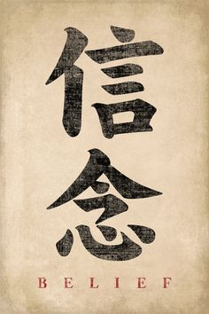 Japanese Calligraphy Belief, poster print - Keep Calm Collection Chinese Tattoo Designs, Chinese Symbol Tattoos, Japanese Tattoo Symbols, Japanese Symbol, Japanese Words, Chinese Symbols, Japanese Art, Japanese Poster, Japanese Kanji