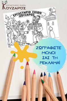 Χρωματίστε με ζωηρά χρώματα την ρέκλαμα με τον Καραγκιόζη γραμματικό!!! #θέατροσκιώνκατασκευές #θέατροσκιώνdiy #φιγούρεςγιαθέατροσκιών #diyshadowpuppettheatre #diyshadowpuppetsfreeprintable #diyshadowpuppettheatrehowtomake #καραγκιόζης #ζωγραφικηγιαπαιδιασχεδια #ζωγραφικηγιαπαιδια #diyγιαπαιδια