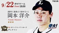 Preview - September 22, 2013: Probable Starter - Yousuke Okamoto