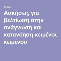 Ασκήσεις για βελτίωση στην ανάγνωση και κατανόηση κειμένου Greek Language, Decoding, Dyslexia, Reading Skills, Primary School, Reading Comprehension, Speech Therapy, Special Education, Grammar