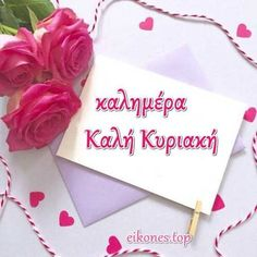 Καλημερα Καλη κυριακη - Good morning have a nice Sunday Good Morning Beautiful Images, Good Morning Love, Good Morning Quotes, Good Morning Massage, Greek Language, Love Images, Place Card Holders, Shiva Shakti, Sunday