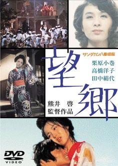 Komaki Kurihara, Most Attractive Japanese Actress World Famous, Japanese, Actresses, Film, Movies, Movie Posters, Female Actresses, Movie, Japanese Language