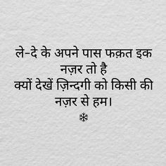 Sahir ludhianvi True Quotes, Words Quotes, Qoutes, Lines Quotes, Sweet Words, Good Morning Images, Good Thoughts, True Words, Urdu Poetry