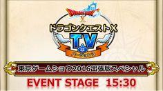 Dragon Quest X TV in TGS2016