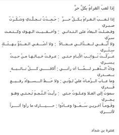 عنترة بن شداد Arabic Words, Arabic Quotes, Inspirational Poems, Antara, Proverbs, Texts, Verses, Love Quotes, Lyrics