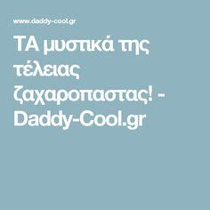 ΤΑ μυστικά της τέλειας ζαχαροπαστας! - Daddy-Cool.gr