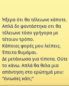 Me Quotes, Qoutes, Quotes By Famous People, Greek Quotes, Love You, My Love, My Memory, True Words, Deep Thoughts