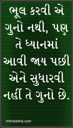 73 Best Gujarati Suvichar Images Gujarati Quotes Dairy Dil Se