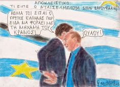 EPIRUS TV NEWS: Τι είπε ο Ντάισελμπλουμ στον Βαρουφάκη