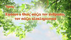 Εφόσον ο Θεός σώζει τον άνθρωπο, τον σώζει ολοκληρωτικά Anna Miller, Great Videos, Youtube, Youtubers, Youtube Movies