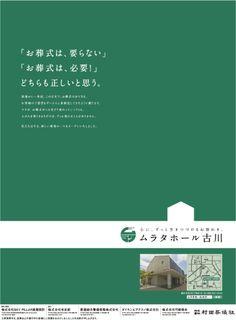 村田葬儀社 ムラタホール古川 オープン新聞広告「『お葬式は、要らない』『お葬式は、必要!』どちらも正しいと思う。」