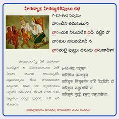 వారించిన. . . : :చదువుకుందాం భాగవతం; బాగుపడదాం మనం అందరం: : http://telugubhagavatam.org/?tebha&Skanda=7&Ghatta=3&Padyam=23.0