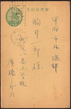Japanese Military Postcards used in Manchukuo and Manchuria