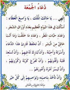 Doa Islam, Islam Beliefs, Islam Hadith, Allah Islam, Islam Quran, Alhamdulillah, Islamic Love Quotes, Islamic Inspirational Quotes, Muslim Quotes