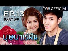 Popular Right Now - Thailand : บษบาเรฝน BussabaRaeFun EP.13 (ตอนจบ) 9/9   07-05-59   TV3... http://ift.tt/24CQMxB
