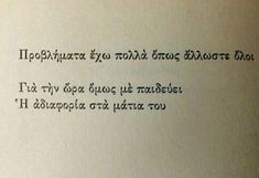 Greek Quotes, Wise Words, Tattoo Quotes, Meant To Be, Love Quotes, Poetry, How Are You Feeling, Romance, Wisdom
