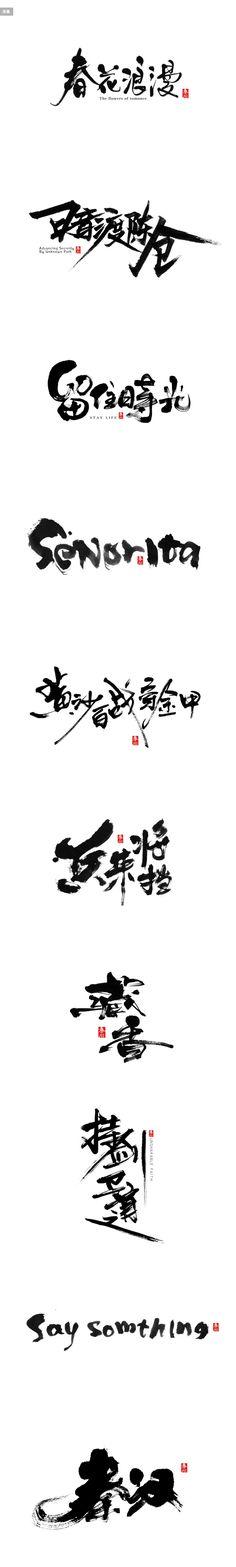 初修雾采集到logo参考(114图)_花瓣 Calligraphy Logo, Typography Letters, Typography Logo, Typographic Design, Graphic Design Branding, Lettering Design, Chinese Logo, Chinese Typography, Word Design