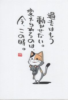 Pin by Takako Graham on 名言 The Words, Cool Words, Wise Quotes, Famous Quotes, Inspirational Quotes, Favorite Words, Favorite Quotes, Japanese Handwriting, Japanese Quotes