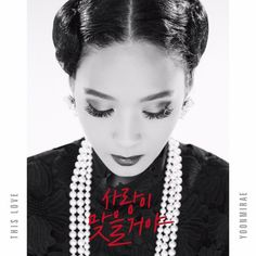 YoonMiRae New Single May Require You To Get A Kleenex… Again | DT MFBTY INTERNATIONAL