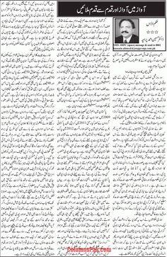 Awaz main Awaz Our Qadam Say Qadam Malain by Dr Hussain Ahmed Paracha