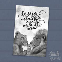 Семья самое тёплое место на земле (с одним, двумя или тремя львятами) - открытка