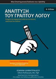 ΑΝΑΠΤΥΞΗ ΤΟΥ ΓΡΑΠΤΟΥ ΛΟΓΟΥ | Για μαθητές Γ΄ και Δ΄ Δημοτικού - Upbility.gr Dyslexia, Activities For Kids, Homeschool, Education, Toys, Children, Memes, Study, Products